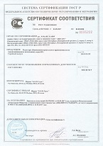 GSM GOST Certificate